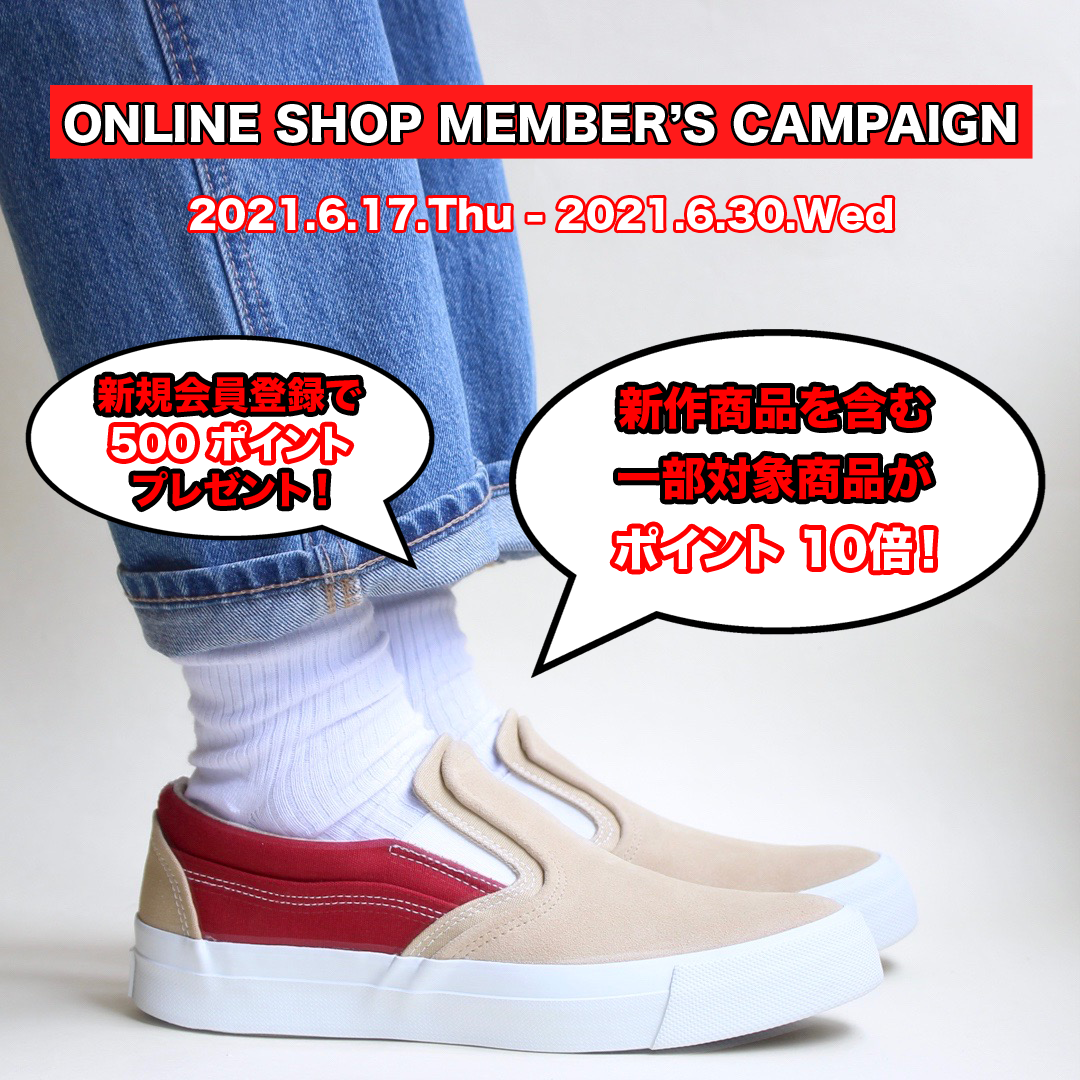 20210617onlinememberscampaign